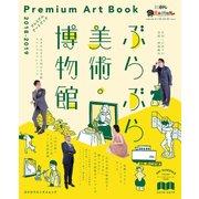 ぶらぶら美術・博物館 プレミアムアートブック 2018‐2019(KADOKAWA) [電子書籍]