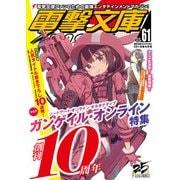 電撃文庫MAGAZINE Vol.61 2018年5月号(KADOKAWA) [電子書籍]