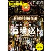 わざわざ行きたい 神奈川・横浜おいしい酒場巡り(KADOKAWA) [電子書籍]