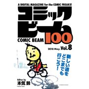 コミックビーム100 2018 May. Vol.8(KADOKAWA) [電子書籍]