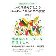 <東京大学の名物ゼミ>人の気持ちがわかるリーダーになるための教室(プレジデント社) [電子書籍]