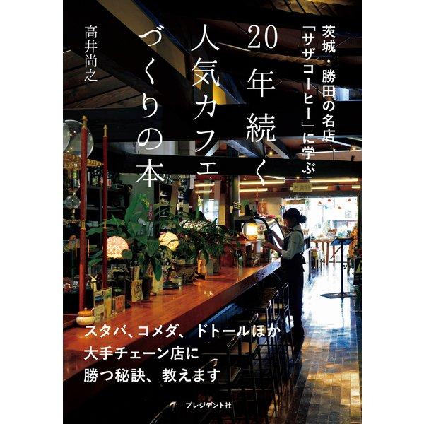20年続く人気カフェづくりの本--茨城・勝田の名店「サザコーヒー」に学ぶ(プレジデント社) [電子書籍]