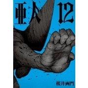 亜人(12)(講談社) [電子書籍]