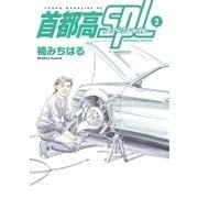 首都高SPL(2)(講談社) [電子書籍]
