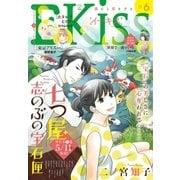 EKiss 2018年6月号(2018年4月25日発売)(講談社) [電子書籍]