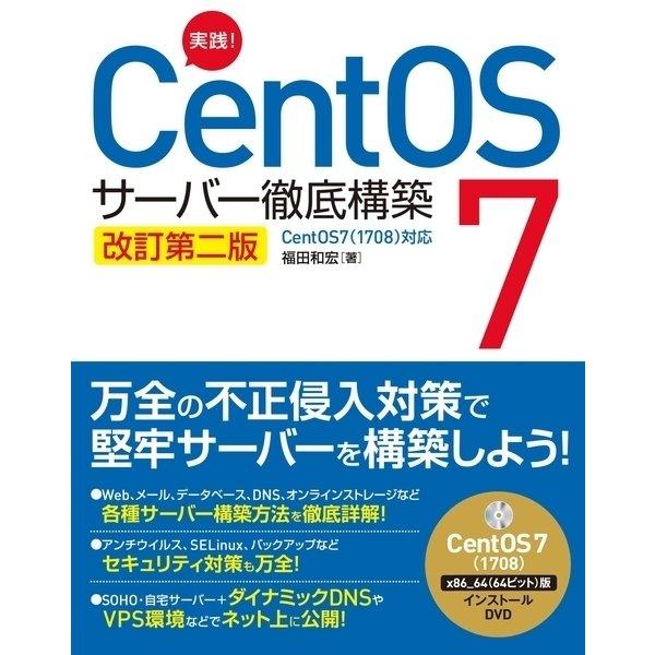 実践!CentOS 7 サーバー徹底構築 改訂第二版 CentOS 7(1708)対応(ソーテック社) [電子書籍]