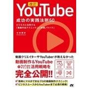 改訂 YouTube 成功の実践法則60(ソーテック社) [電子書籍]