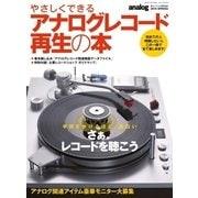 やさしくできるアナログレコード再生の本 2015年春号(音元出版) [電子書籍]