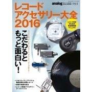 レコードアクセサリー大全 2016年版(音元出版) [電子書籍]