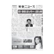 薬事ニュース 2018/04/27(薬事ニュース社) [電子書籍]