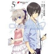 Charlotte(5)(KADOKAWA) [電子書籍]