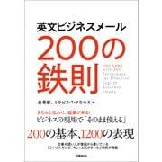 英文ビジネスメール 200の鉄則(日経BP社) [電子書籍]