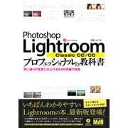 Photoshop Lightroom Classic CC/CC プロフェッショナルの教科書 思い通りの写真に仕上げるRAW現像の技術(エムディエヌコーポレーション) [電子書籍]
