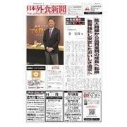 日本外食新聞 2018/4/25号(外食産業新聞社) [電子書籍]