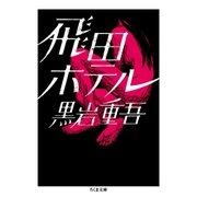 飛田ホテル(筑摩書房) [電子書籍]