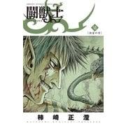 闘獣士 ベスティアリウス 6(小学館) [電子書籍]