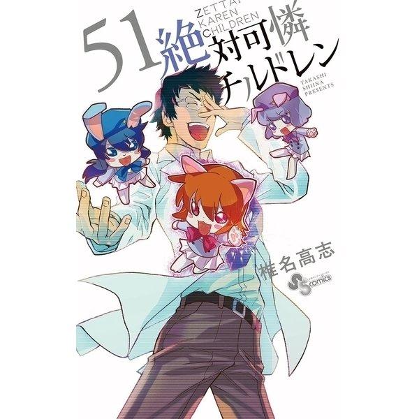 絶対可憐チルドレン 51(小学館) [電子書籍]