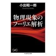 物理現象のフーリエ解析(筑摩書房) [電子書籍]