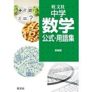 中学数学公式・用語集 新装版(旺文社) [電子書籍]