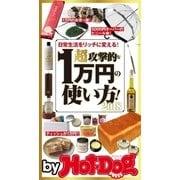 by Hot-Dog PRESS 超攻撃的な1万円の使い方!(講談社) [電子書籍]