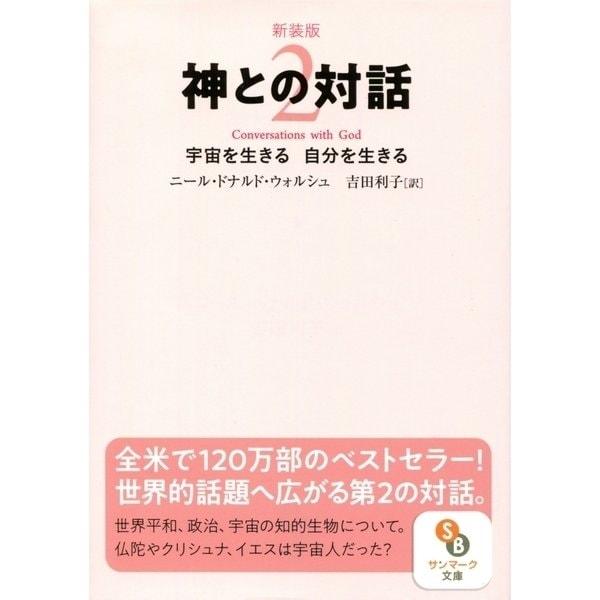 新装版 神との対話2(サンマーク出版) [電子書籍]