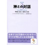 新装版 神との対話3(サンマーク出版) [電子書籍]