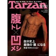 Tarzan (ターザン) 2018年 5月10日号 No.740 (腹トレ×凹めし)(マガジンハウス) [電子書籍]