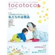 tocotoco42(第一プログレス) [電子書籍]