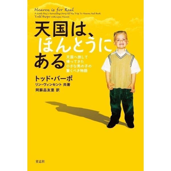 天国は、ほんとうにある 天国へ旅して帰ってきた小さな男の子の驚くべき物語(青志社) [電子書籍]