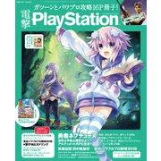 電撃PlayStation Vol.661(KADOKAWA / アスキー・メディアワークス) [電子書籍]