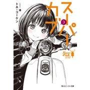 スーパーカブ 3【電子特別版】(KADOKAWA) [電子書籍]