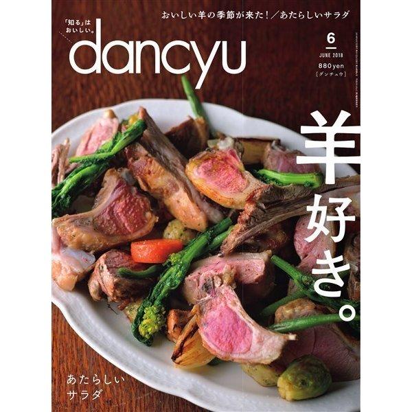 dancyu 2018年6月号(プレジデント社) [電子書籍]