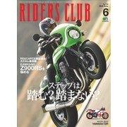 RIDERS CLUB 2018年6月号 No.530(エイ出版社) [電子書籍]