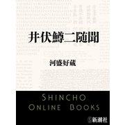 井伏鱒二随聞(新潮社) [電子書籍]