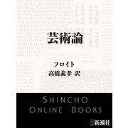 芸術論(新潮文庫)(新潮社) [電子書籍]