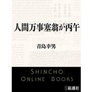 人間万事塞翁が丙午(新潮文庫)(新潮社) [電子書籍]