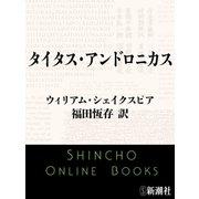 タイタス・アンドロニカス(新潮社) [電子書籍]