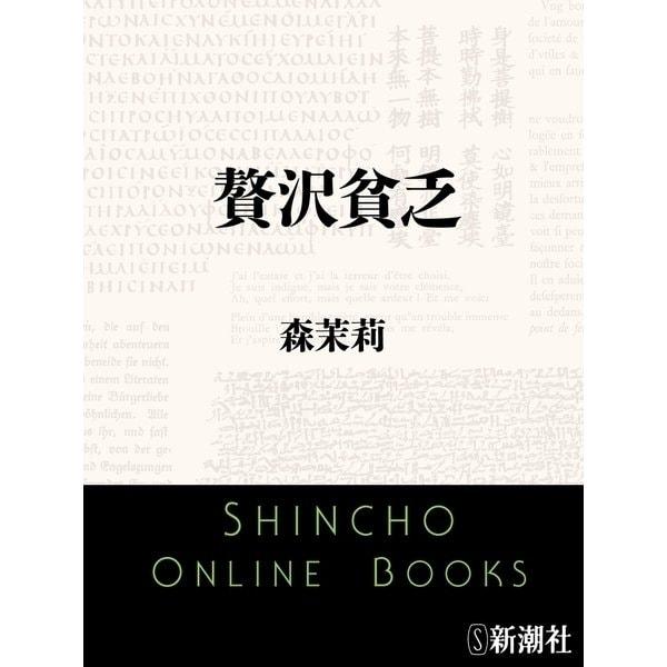 贅沢貧乏(新潮文庫)(新潮社) [電子書籍]