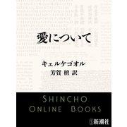 愛について(新潮文庫)(新潮社) [電子書籍]