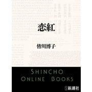 恋紅(新潮文庫)(新潮社) [電子書籍]