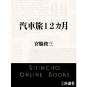 汽車旅12カ月(新潮文庫)(新潮社) [電子書籍]