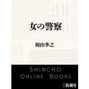 女の警察(新潮文庫)(新潮社) [電子書籍]