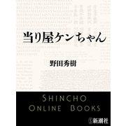 当り屋ケンちゃん(新潮文庫)(新潮社) [電子書籍]