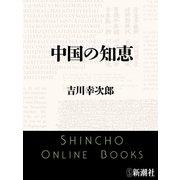 中国の知恵(新潮文庫)(新潮社) [電子書籍]