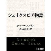 シェイクスピア物語(新潮文庫)(新潮社) [電子書籍]