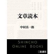 文章読本(新潮文庫)(新潮社) [電子書籍]