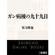 ガン病棟の九十九日(新潮文庫)(新潮社) [電子書籍]