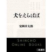 犬をえらばば(新潮文庫)(新潮社) [電子書籍]
