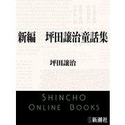 新編 坪田譲治童話集(新潮文庫)(新潮社) [電子書籍]