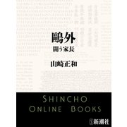 鴎外 闘う家長(新潮文庫)(新潮社) [電子書籍]